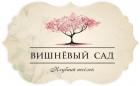 ООО «Вишневый сад»
